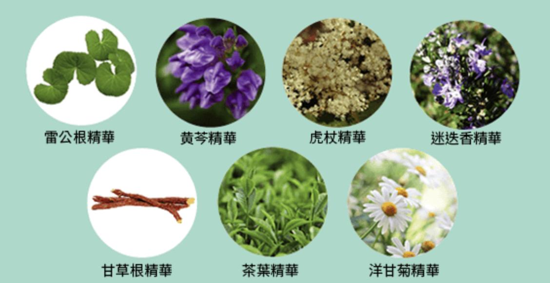 七種香料植物萃取精華
