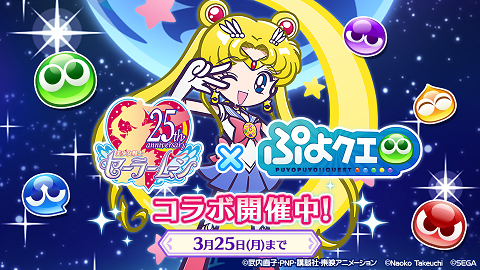 puyopuyo-sailor-moon01