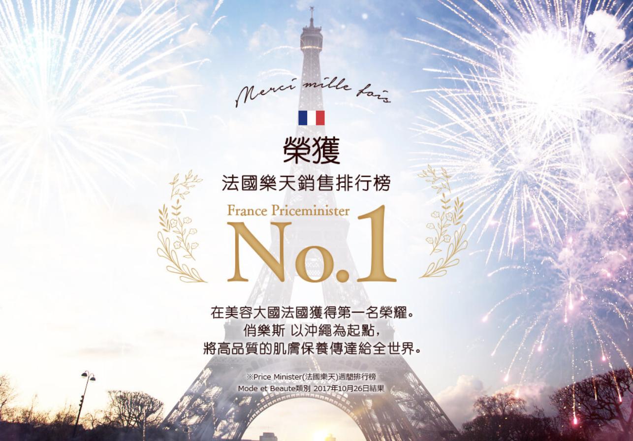 法國版樂天的銷量排行也榮獲第一