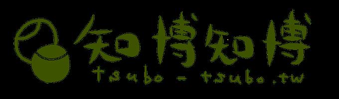 知博知博(Tsubo Tsubo)