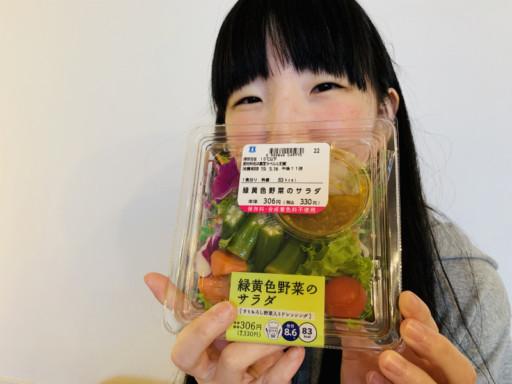 綠黃色蔬菜沙拉