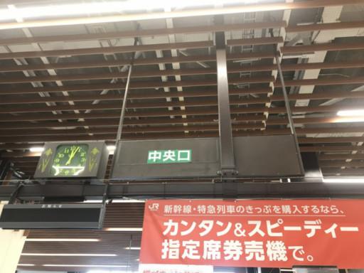 京濱東北線大森站中央口