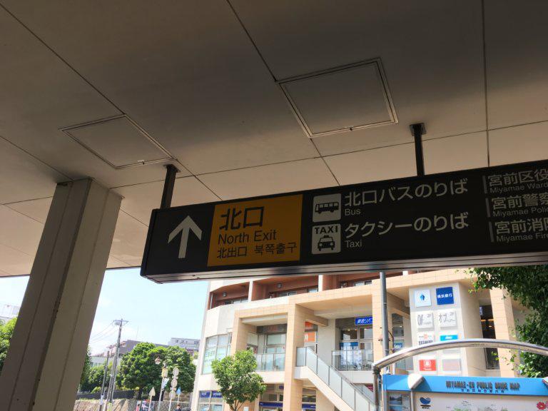 Miyamaedaira station