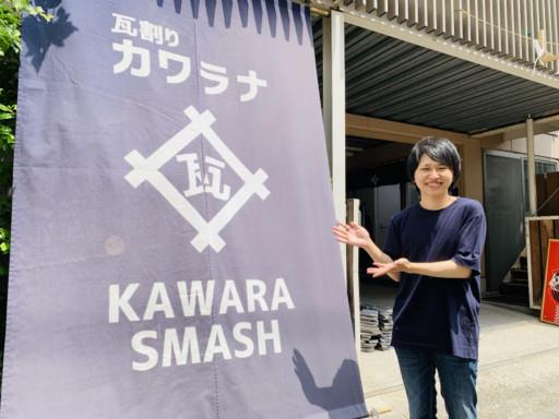 東京淺草區的劈瓦道場「KAWARANA」