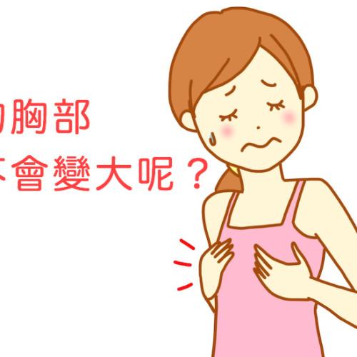 胸部變大的方法