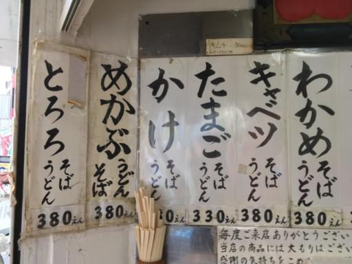 南天牛肉蕎麥麵 菜單
