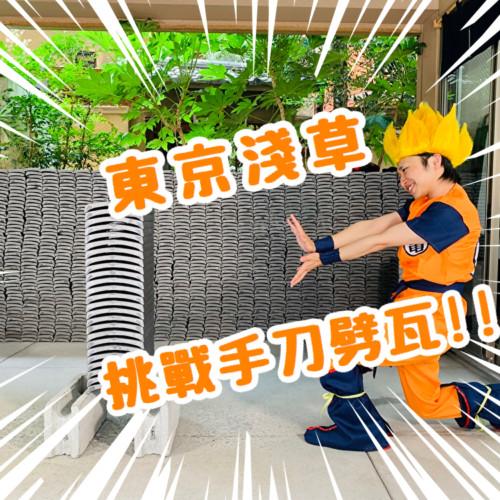 東京淺草挑戰手刀劈瓦