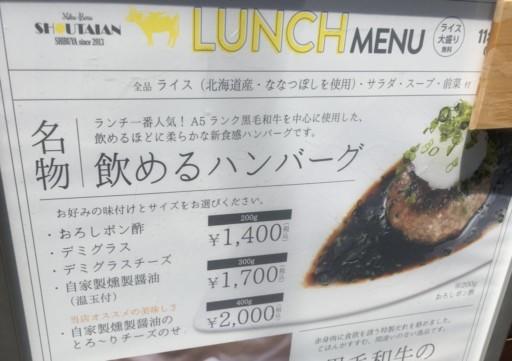 西班牙小酒館 將泰庵@澀谷 商業午餐