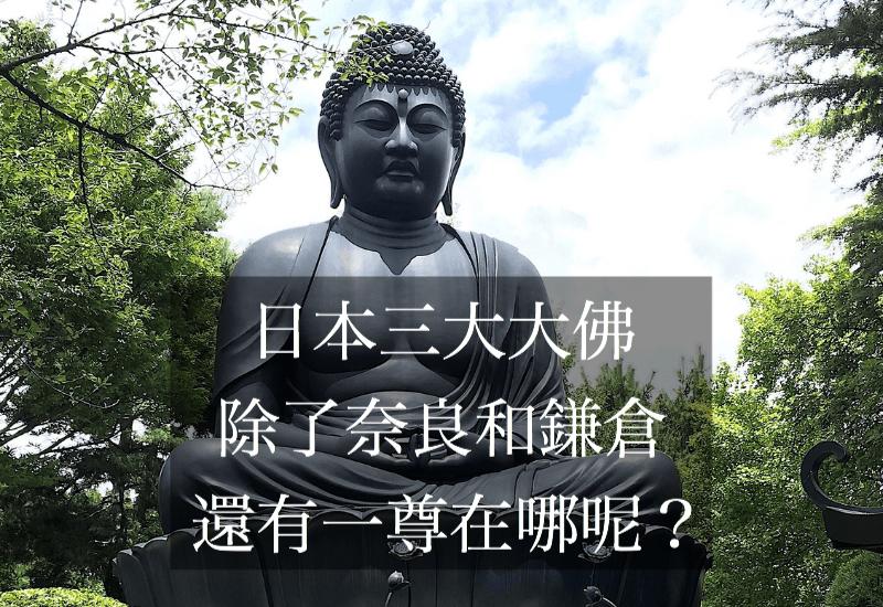 東京大佛 乘蓮寺