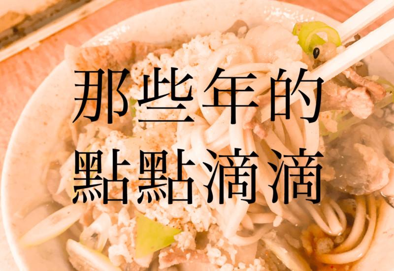 椎名町「南天」牛肉蕎麥麵