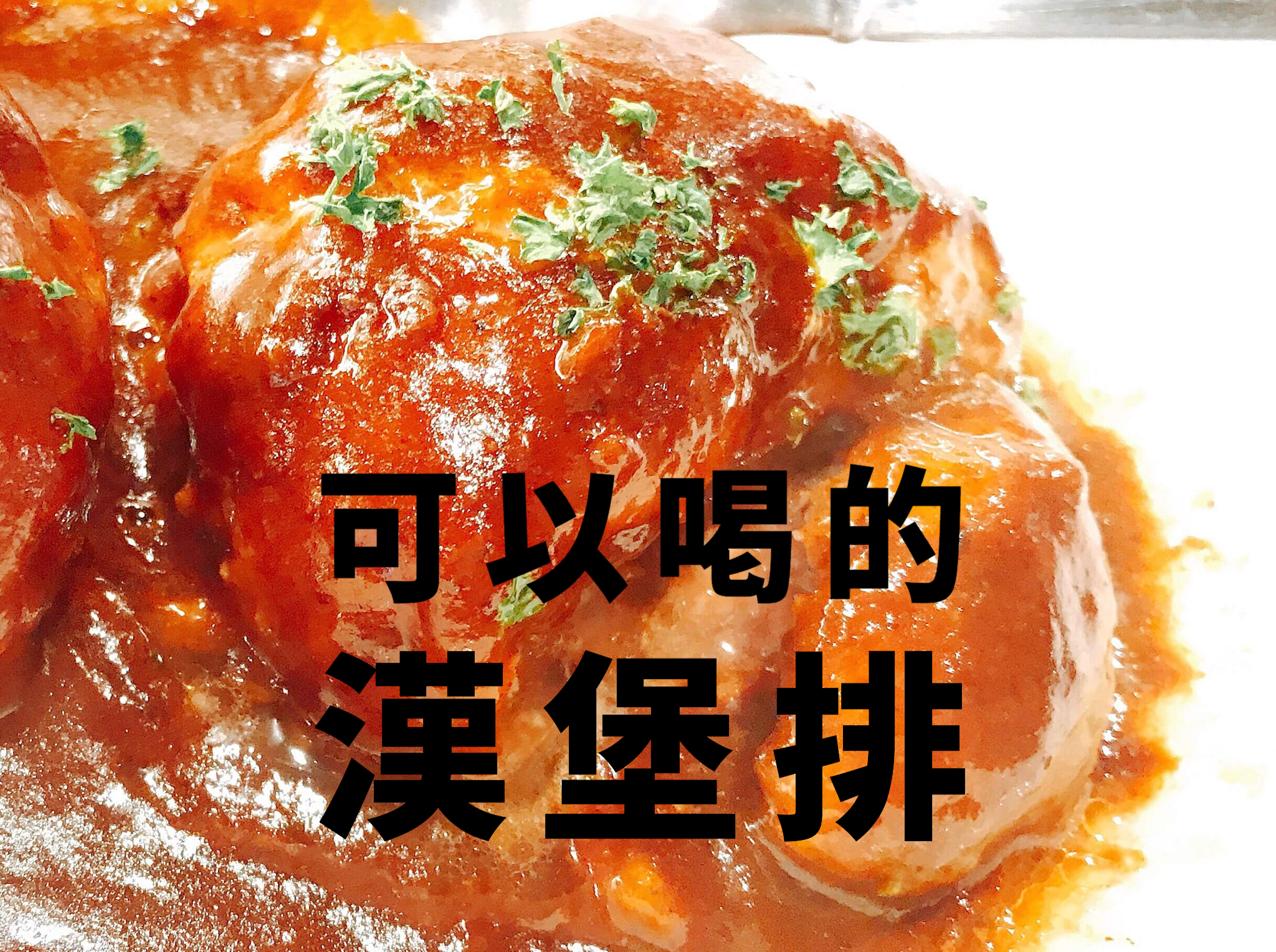 西班牙小酒館 將泰庵(肉バルSHOUTAIAN)@澀谷